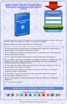 Синий шаблон подписной страницы (захвата, приземления)
