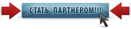 Стать партнером Святослава Дутова
