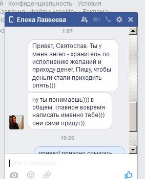 Отзыв Святославу Дутову от Елены Лавнеевой
