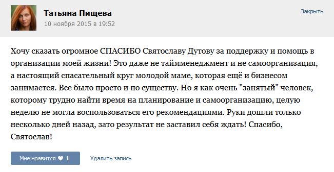 Отзыв Святославу Дутову от Татьяны Пищевой