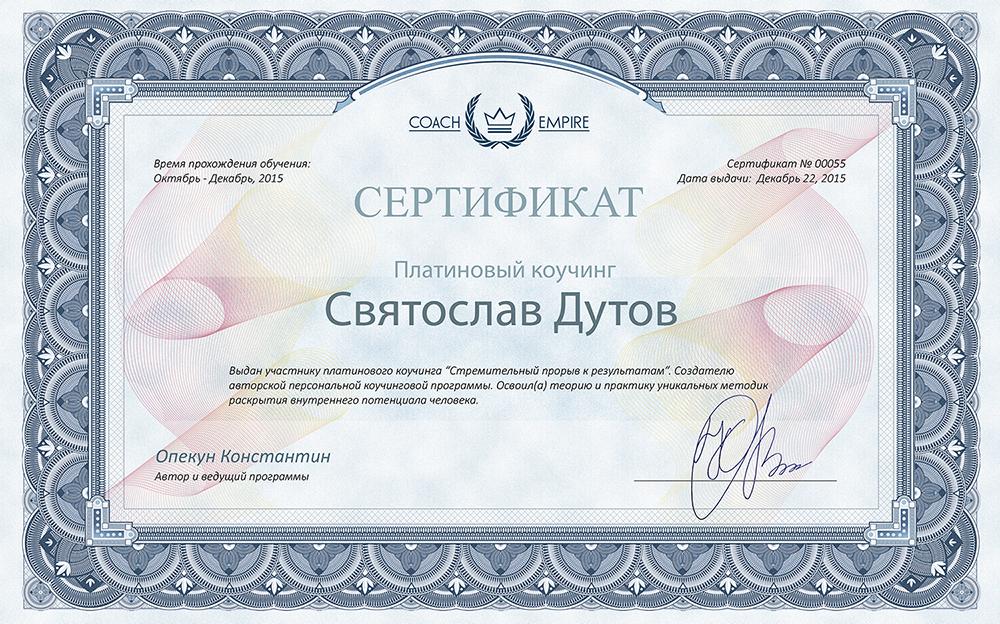 Святослав Дутов сертификат Платиновый коучинг